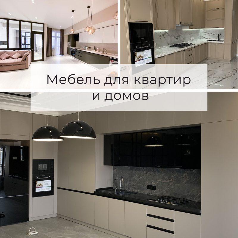 Мебель на заказ в Бишкеке для квартир и домов