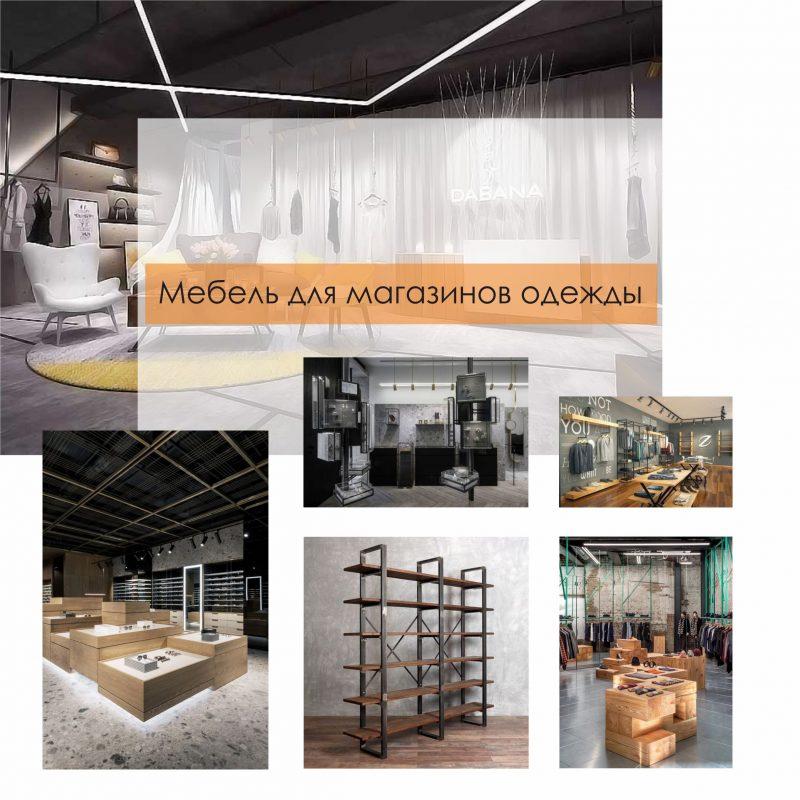 Мебель на заказ в Бишкеке для магазинов одежды